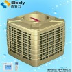 Siboly evaporative air cooler with humidity keeper